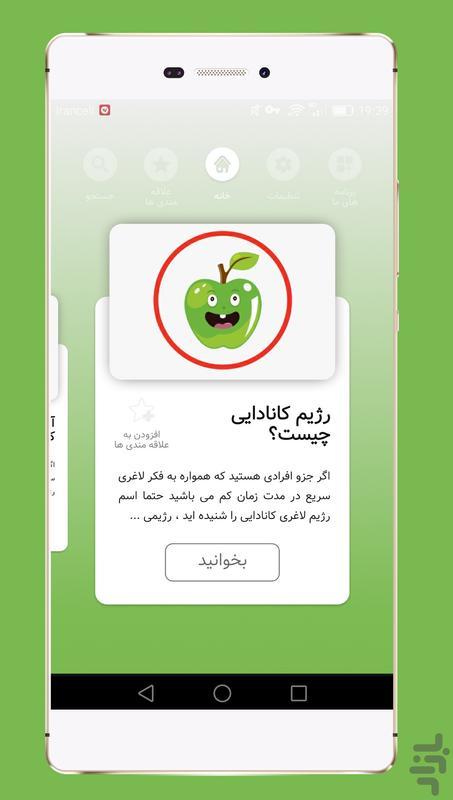 رژیم لاغری 15 روزه - عکس برنامه موبایلی اندروید