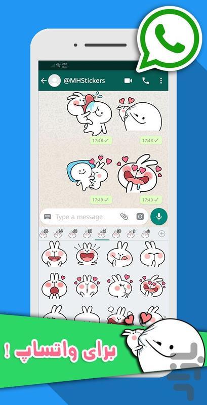 استیکرهای خرگوشی برای واتساپ - عکس برنامه موبایلی اندروید