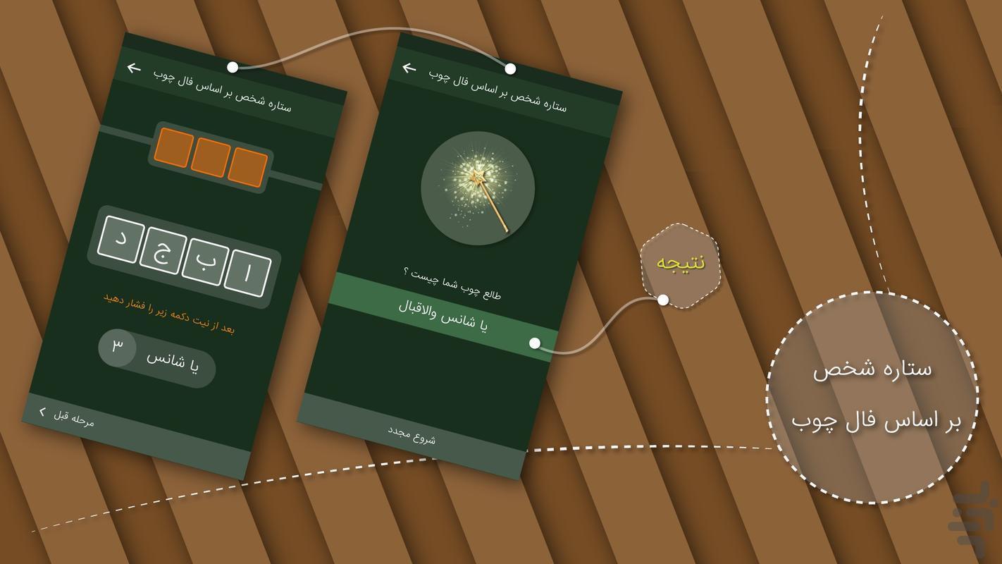 ستاره بخت - عکس برنامه موبایلی اندروید