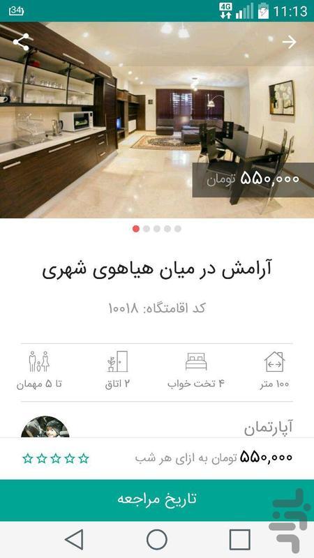 سرایار - عکس برنامه موبایلی اندروید