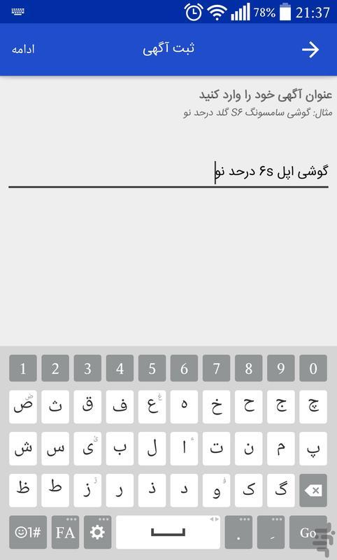 تیمچه (آگهی نیازمندی آنلاین) - عکس برنامه موبایلی اندروید