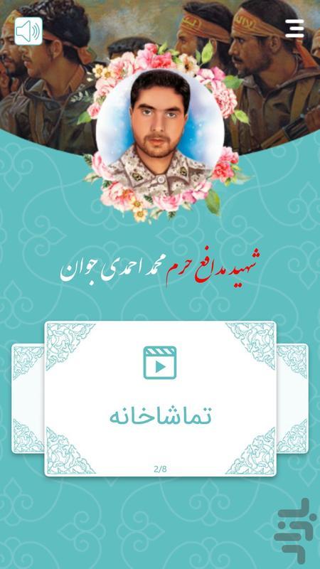 شهید محمد احمدی جوان - عکس برنامه موبایلی اندروید