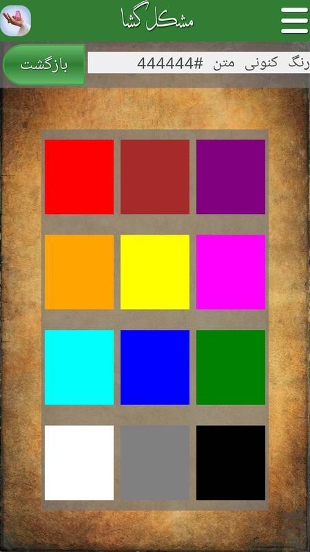 مشکل گشا - عکس برنامه موبایلی اندروید