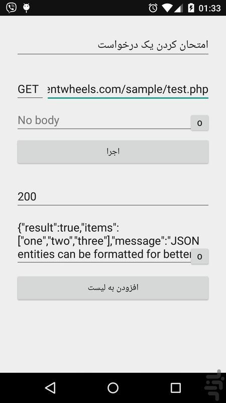 API Tester - عکس برنامه موبایلی اندروید