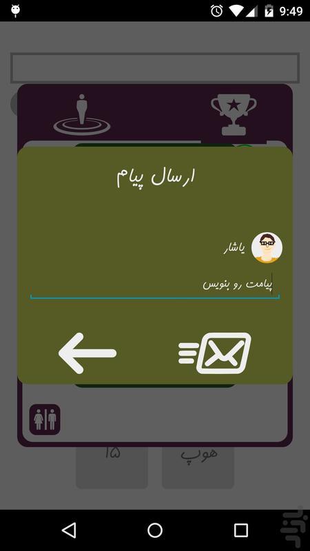 4هوپ با بروبکس - عکس بازی موبایلی اندروید