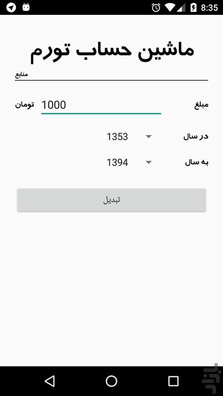 ماشین حساب تورم - عکس برنامه موبایلی اندروید