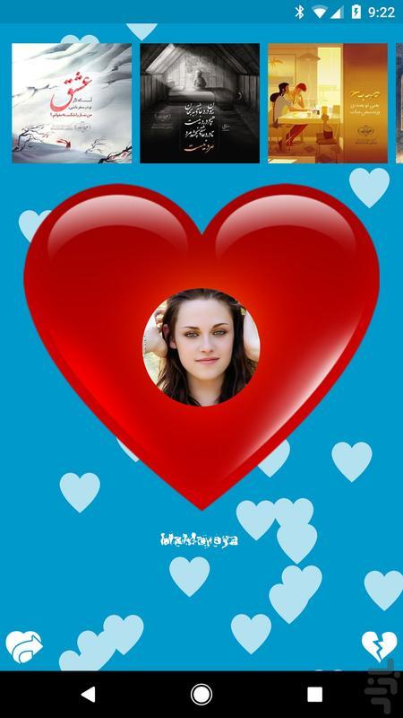 پیغام به عشق - عکس برنامه موبایلی اندروید