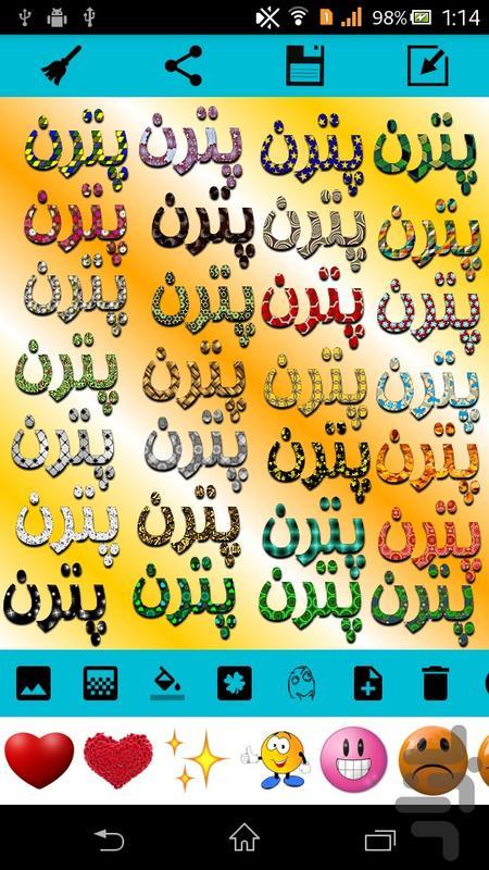 عکس نوشته ساز فوق حرفه ای لیلیوم - عکس برنامه موبایلی اندروید