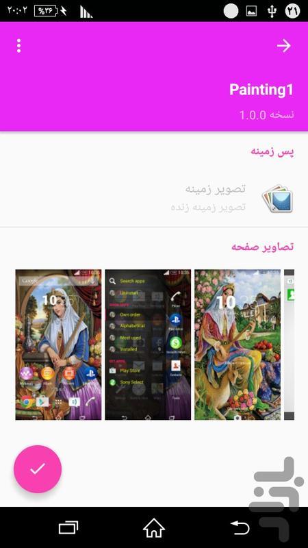 تم نقاشی زیبا(1) - عکس برنامه موبایلی اندروید