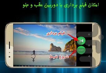 چهار ویدیو در یک قاب - کلاژ ویدیو - عکس برنامه موبایلی اندروید