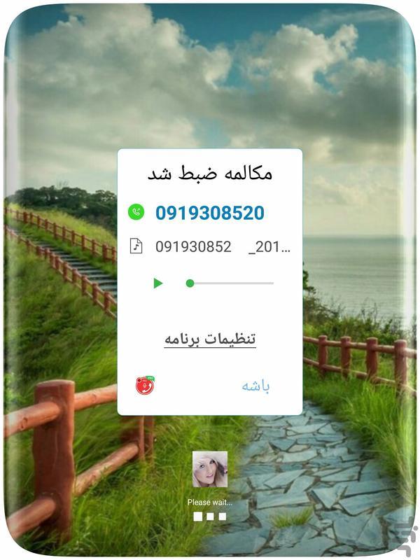 ضبط مکالمات تلفنی - عکس برنامه موبایلی اندروید