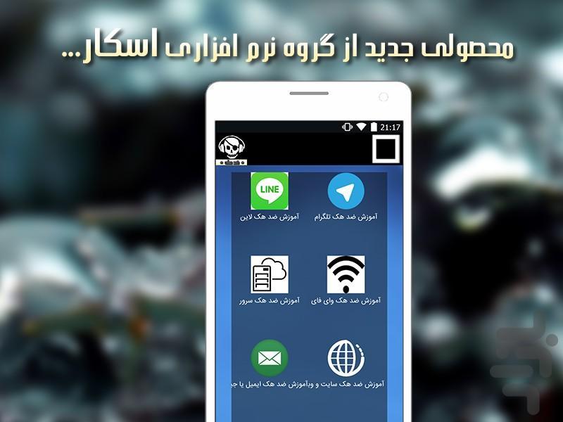 ضد هک(۶برنامه در یک پکیج) - عکس برنامه موبایلی اندروید