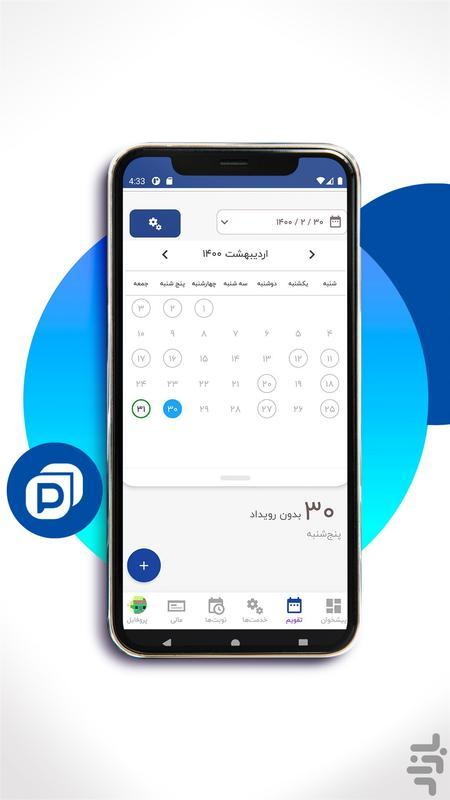 پلنو   نسخه کسب و کار - عکس برنامه موبایلی اندروید