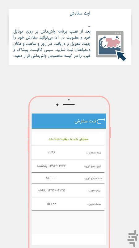 واش ماش خشکشویی آنلاین - عکس برنامه موبایلی اندروید