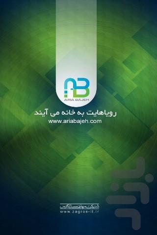 آریاباجه - عکس برنامه موبایلی اندروید