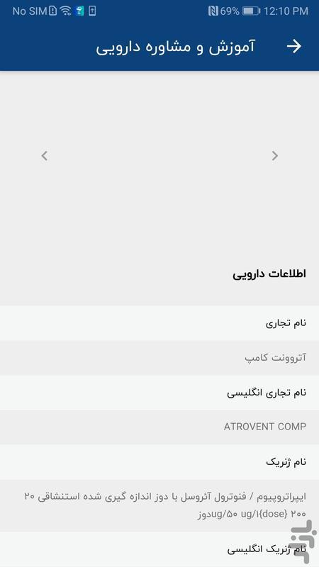 شمیم داروخانه - عکس برنامه موبایلی اندروید