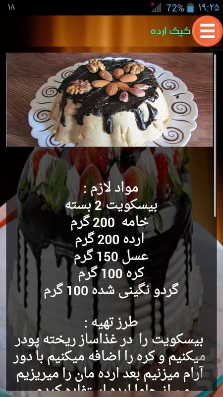انواع کیک - عکس برنامه موبایلی اندروید