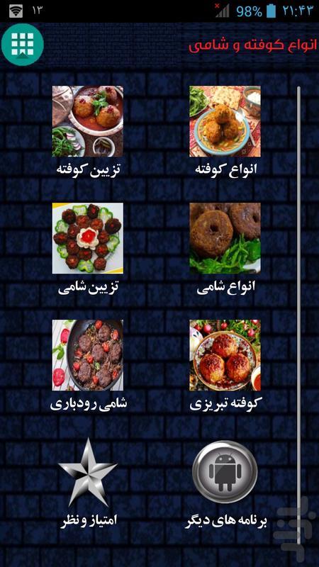 انواع کوفته و شامی - عکس برنامه موبایلی اندروید