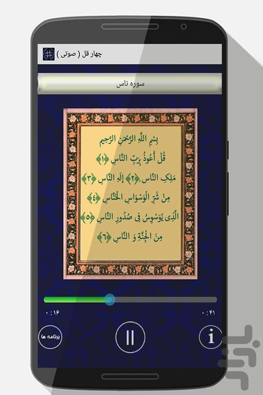 چهار قل ( صوتی ) - عکس برنامه موبایلی اندروید