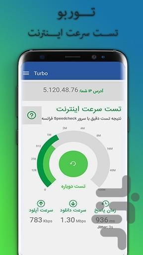 پاک کننده و افزایش سرعت گوشی(توربو) - عکس برنامه موبایلی اندروید