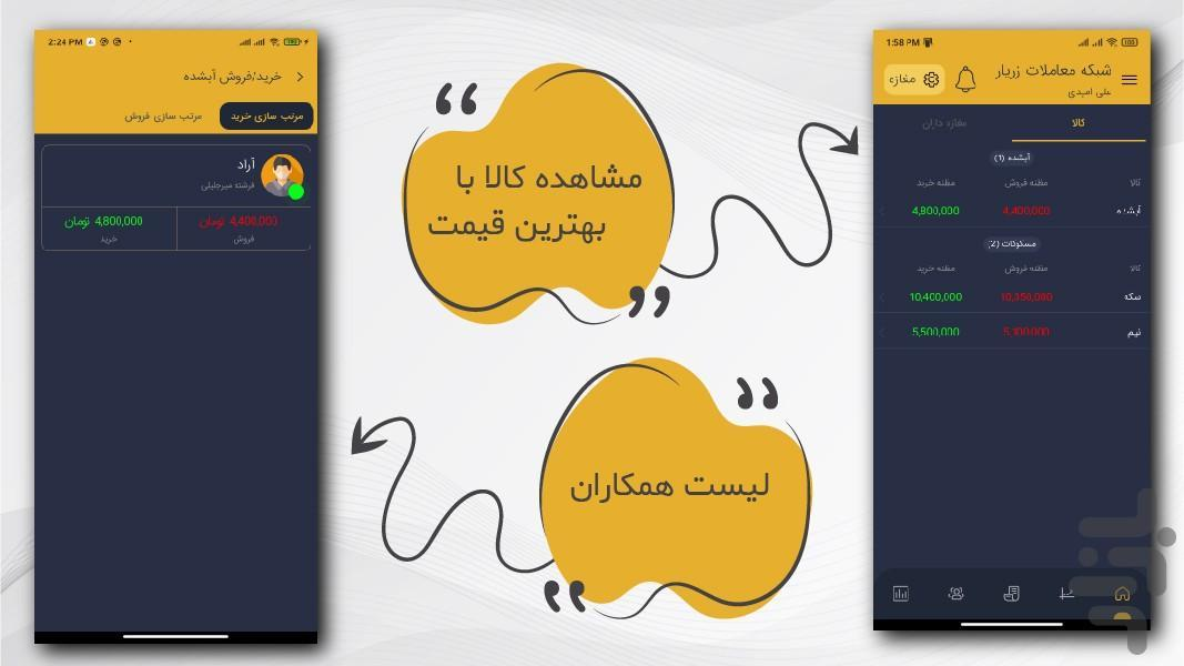 شبکه معاملات زریار - عکس برنامه موبایلی اندروید
