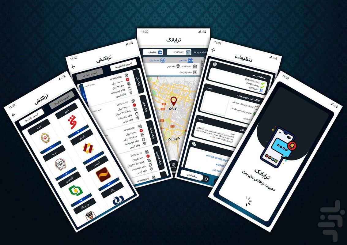 ترابانک | مدیریت تراکنش/ پیامک بانک - عکس برنامه موبایلی اندروید