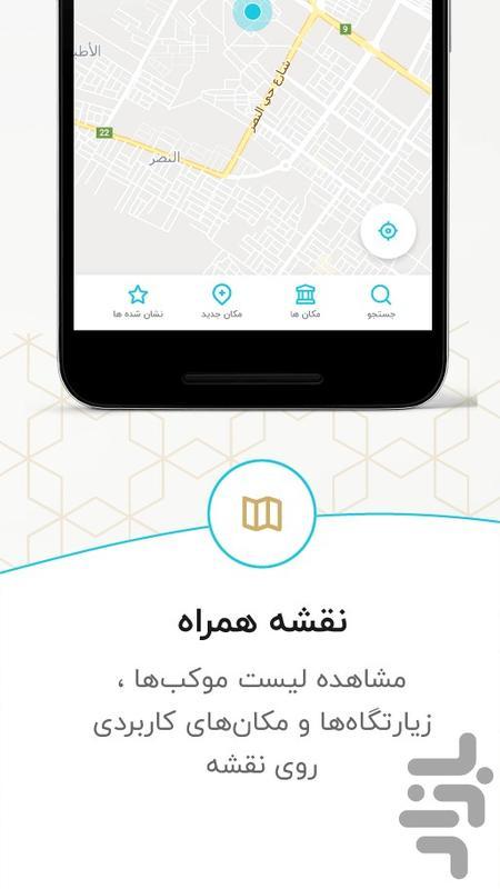 راهنمای زائر اربعین - عکس برنامه موبایلی اندروید