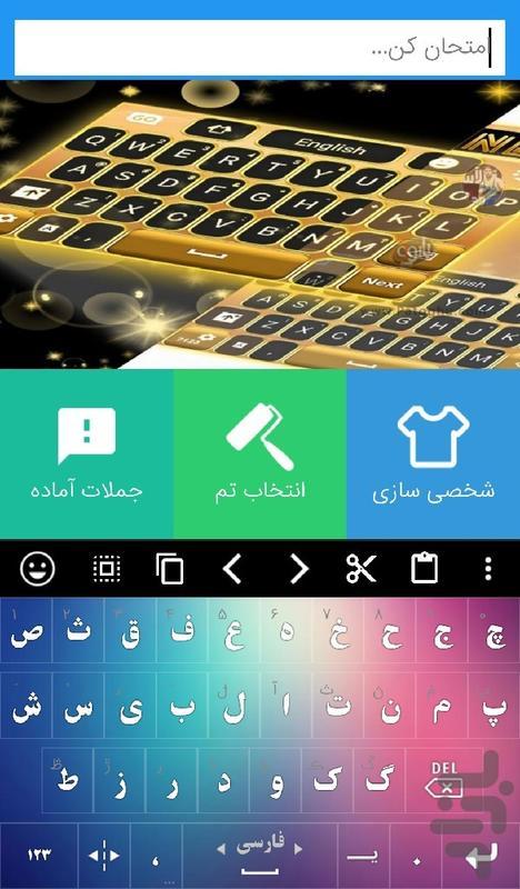 کیبورد هوشمند طلایی - عکس برنامه موبایلی اندروید