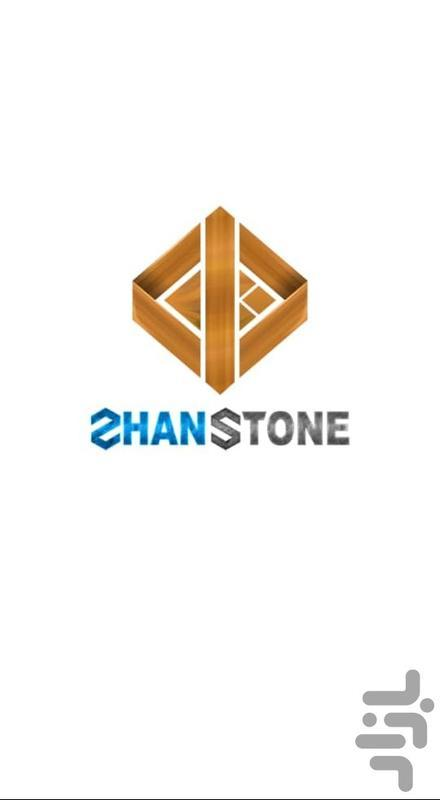 سنگ ژان - عکس برنامه موبایلی اندروید