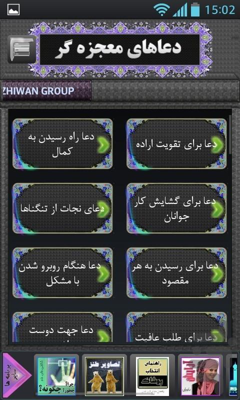 معجزات سوره های قرآن - عکس برنامه موبایلی اندروید