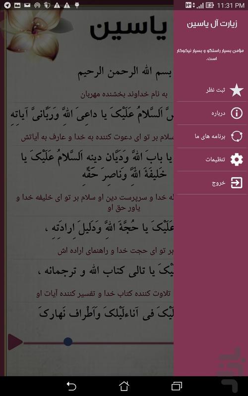 ale yasin - Image screenshot of android app