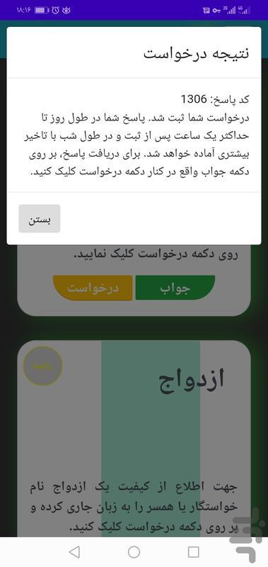 حدید - عکس برنامه موبایلی اندروید