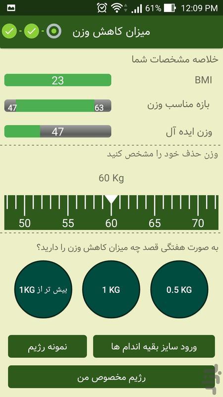 رژیم لاغری زودفیت - عکس برنامه موبایلی اندروید