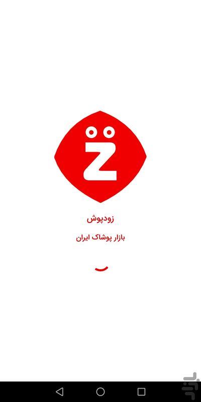 زودپوش | zoodpoosh - عکس برنامه موبایلی اندروید