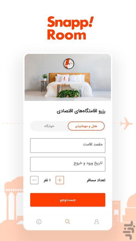 اسنپروم، هتلهای زنجیرهای ارزان - عکس برنامه موبایلی اندروید