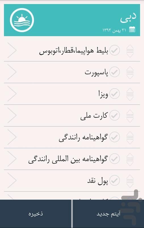 چمدان - Image screenshot of android app