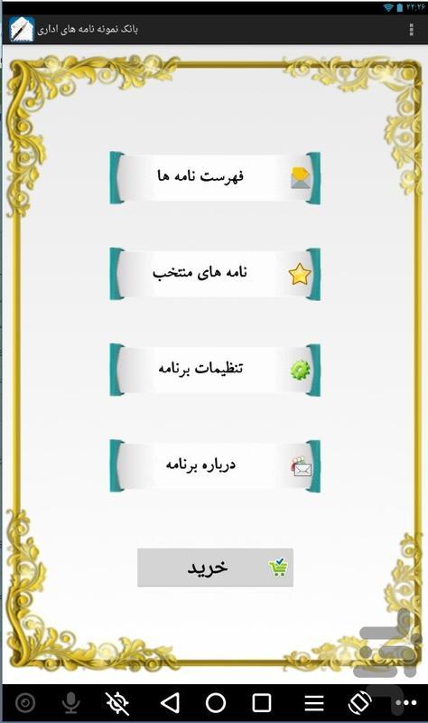 بانک نمونه نامه های اداری - عکس برنامه موبایلی اندروید