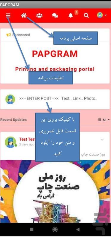 پاپگرام - عکس برنامه موبایلی اندروید