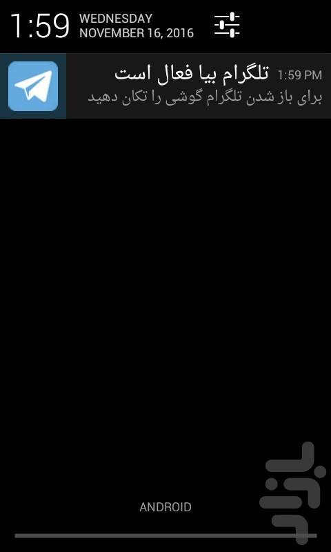 تلگرام بیا - Image screenshot of android app