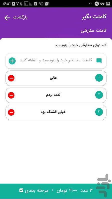 کامنت بگیر اینستاگرام - عکس برنامه موبایلی اندروید