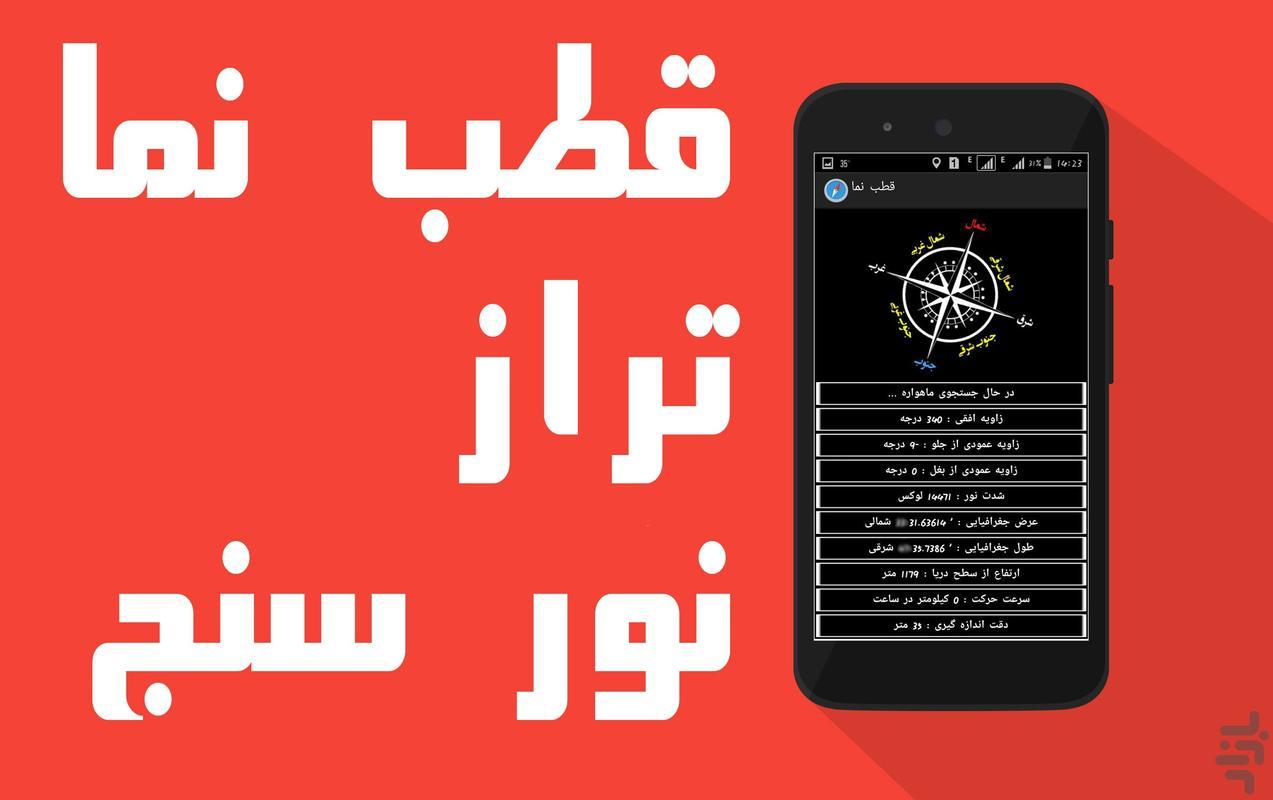 🌍 قطب نما و GPS 🌍 - عکس برنامه موبایلی اندروید