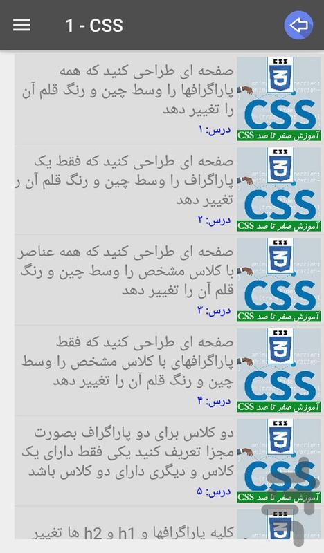 آموزش صفر تا صد CSS - عکس برنامه موبایلی اندروید