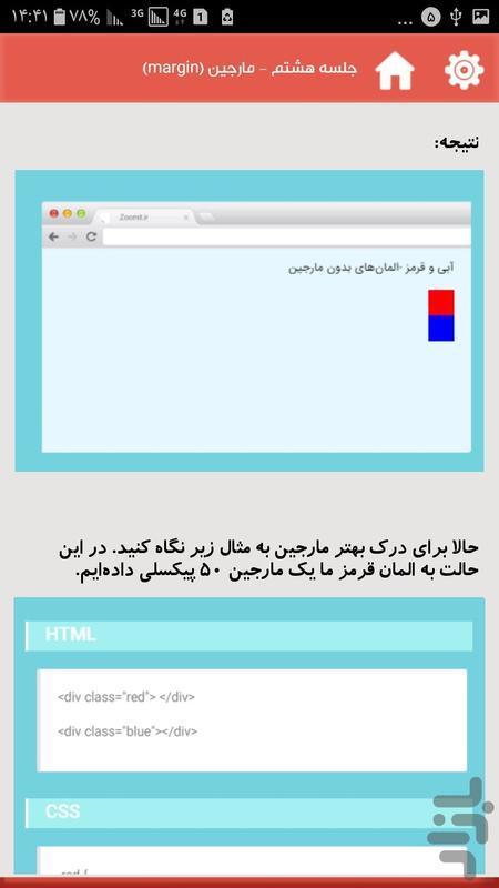 آموزش html و css - عکس برنامه موبایلی اندروید