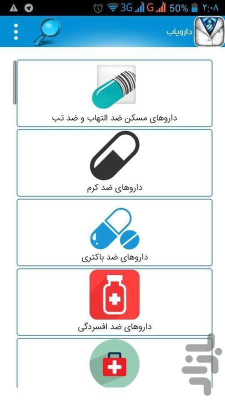 دارویاب تخصصی - عکس برنامه موبایلی اندروید
