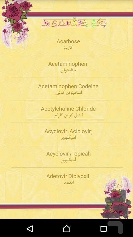 داروخانه و طب الائمه - عکس برنامه موبایلی اندروید