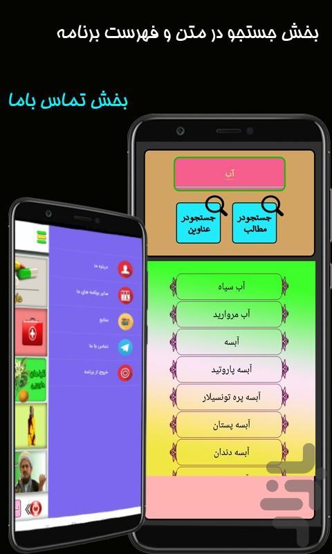 داروخانه همراه - عکس برنامه موبایلی اندروید