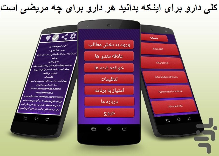 دارویاب حرفه ای (اپدیت شد) - عکس برنامه موبایلی اندروید