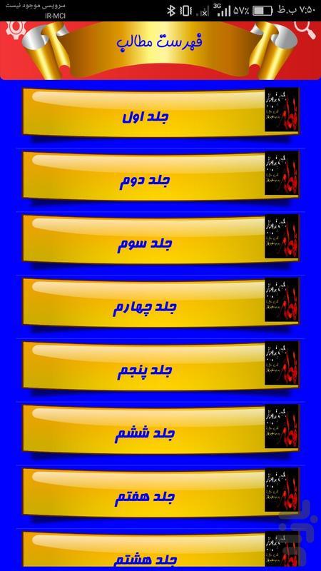 10 جلد داستان - عکس برنامه موبایلی اندروید