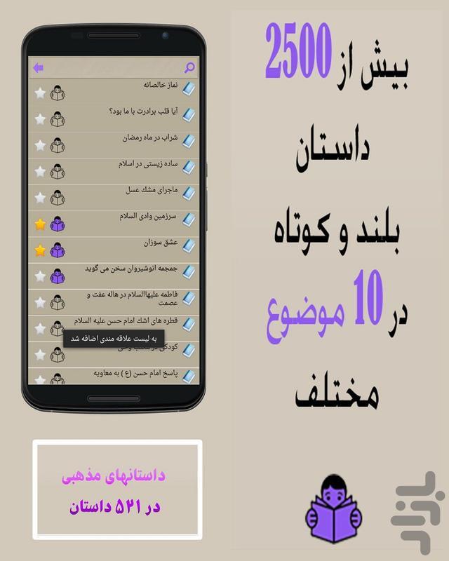 2500+ داستان - عکس برنامه موبایلی اندروید