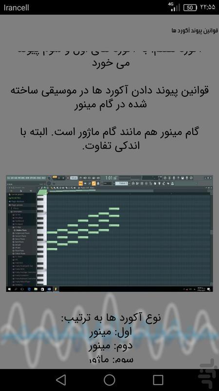 دستیار آهنگسازی - عکس برنامه موبایلی اندروید